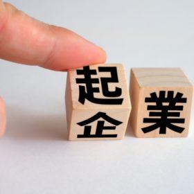 起業の準備と方法 | 会社設立の基礎知識