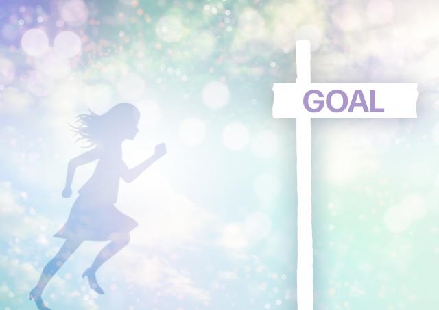 目標の現実的な設定とアップデート